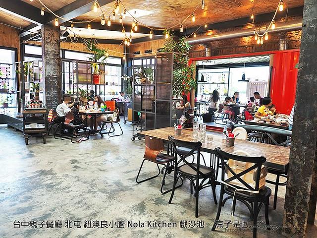 台中親子餐廳 北屯 紐澳良小廚 Nola Kitchen 戲沙池 12