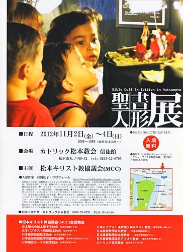 「聖書人形展」(カトリック松本教会)2012.11.3 by Poran111