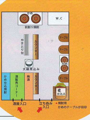 店内@四代目鎌倉酒店(江古田)