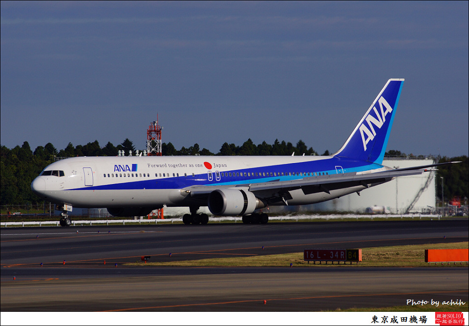 All Nippon Airways - ANA / JA611A / Tokyo - Narita International