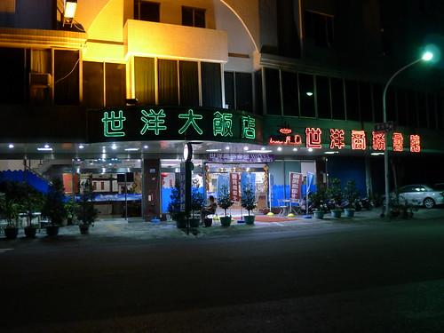 @台南新營-世洋商務會館