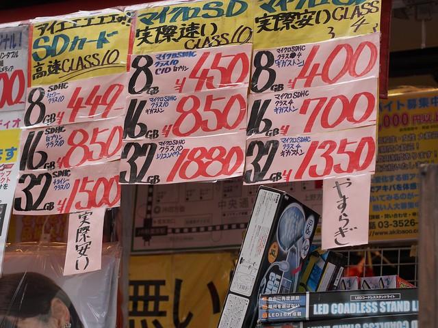 「実際安い」「やすらぎ」あきばお~零號店