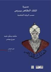 Sirat al-Malik al-Zahir Baybars, volume 10 (texte arabe)