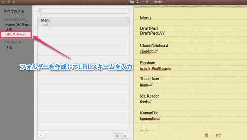 URLスキーム — Menu-1