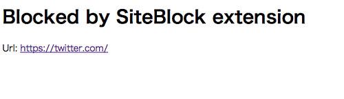 サイトブロック