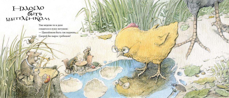 «Надоело быть цыпленком» book | double-page