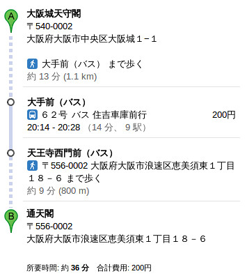 Day5_大阪城_通天閣