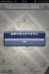 iPhoneでの地図