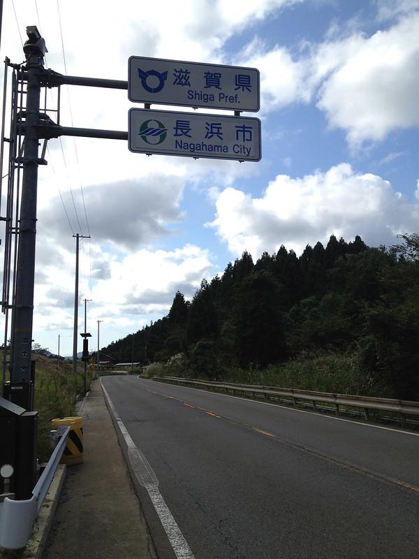 滋賀県入り