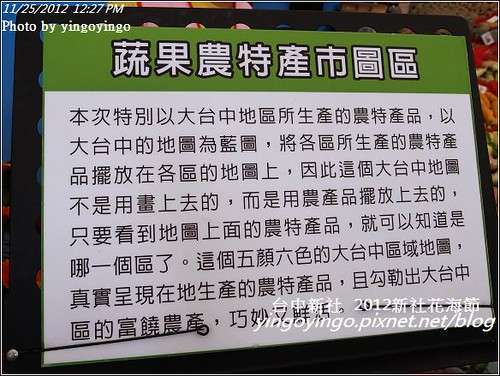 台中新社_2012新社花海節20121125_R0010519