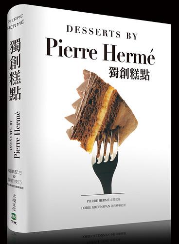 獨創糕點:精準配方&製作技巧,探索皮耶艾曼大師非比尋常的美味祕密 PH04