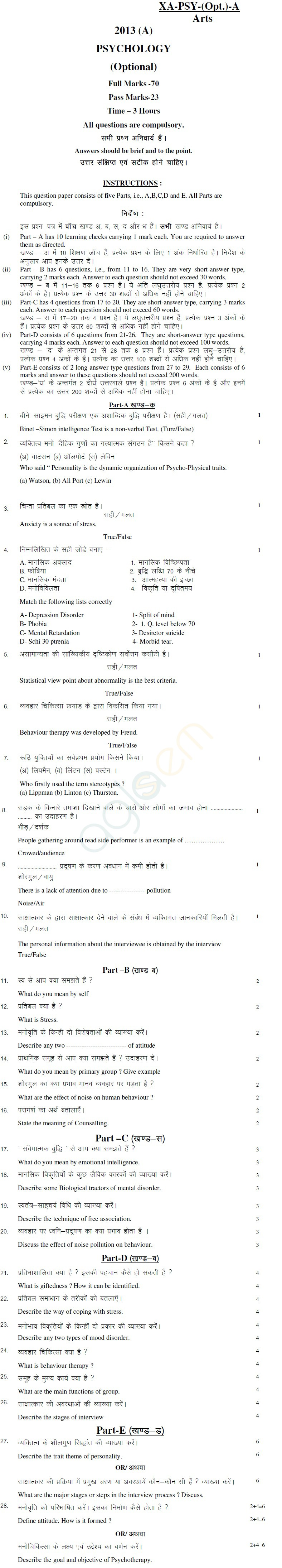 jac board class sample paper psychology jharkhand board class xii psychology sample papers