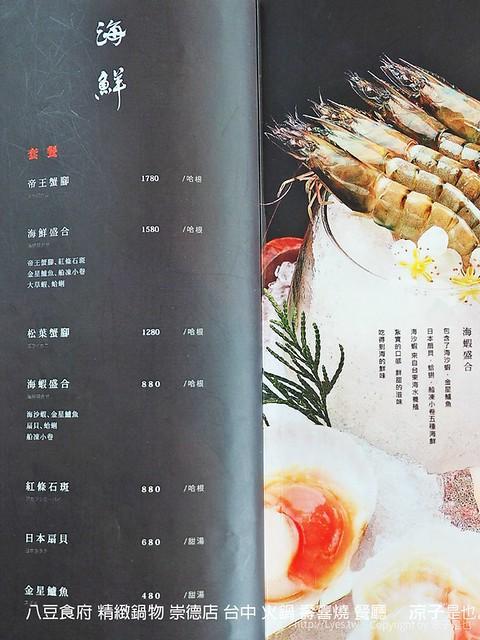 八豆食府 精緻鍋物 崇德店 台中 火鍋 壽喜燒 餐廳 19