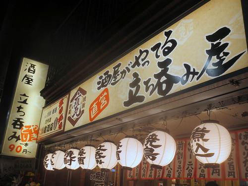 看板@四代目鎌倉酒店(江古田)