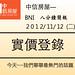 BNI長勝分會_林柏均八分鐘中信房屋—實價登錄20121113