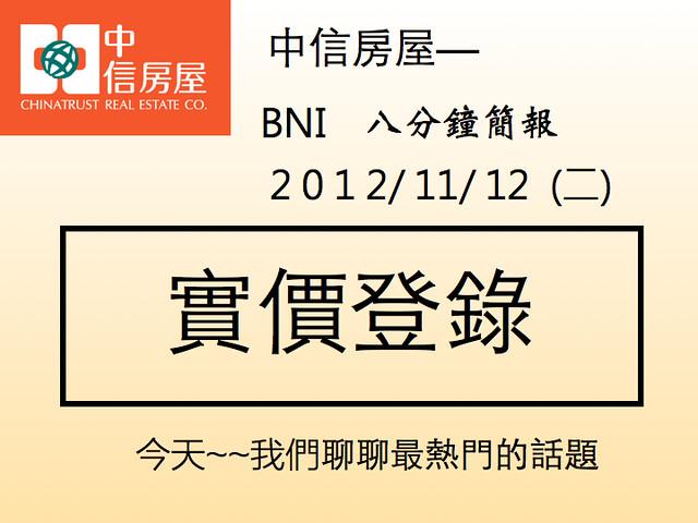BNI長勝分會_林柏均八分鐘中信房屋—實價登錄01