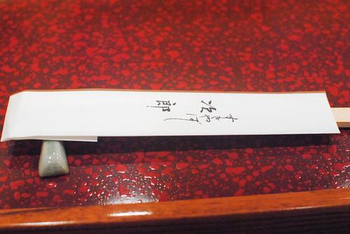 8185185031 7fec244604 Sukiyabashi Jiro Roppongi (Tokyo, Japan)