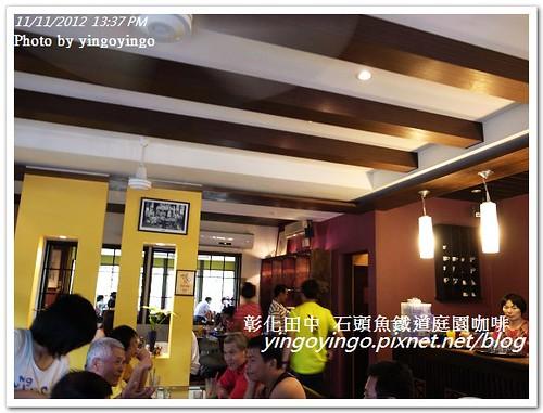 彰化田中_石頭魚鐵道庭園咖啡20121111_R0010183