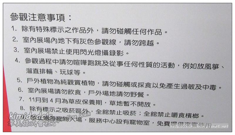 夜訪朱銘美術館 (4)