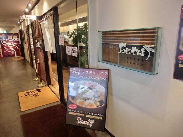 """札幌の味噌ラーメン すみれ Sapporo Ramen """"SUMIRE"""""""