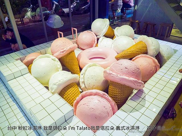台中 粉紅冰淇淋 我是塔拉朵 I'm Talato我是塔拉朵 義式冰淇淋 2