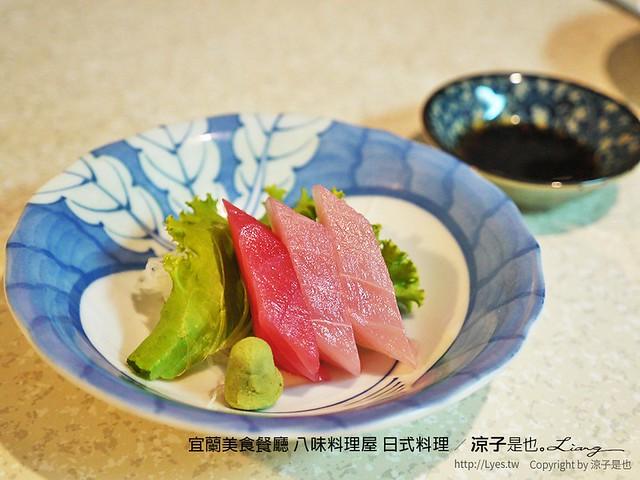 宜蘭美食餐廳 八味料理屋 日式料理 20