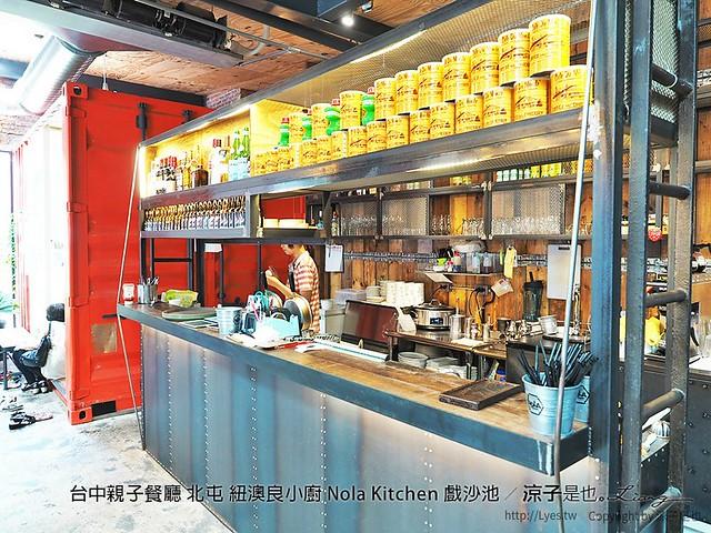 台中親子餐廳 北屯 紐澳良小廚 Nola Kitchen 戲沙池 5