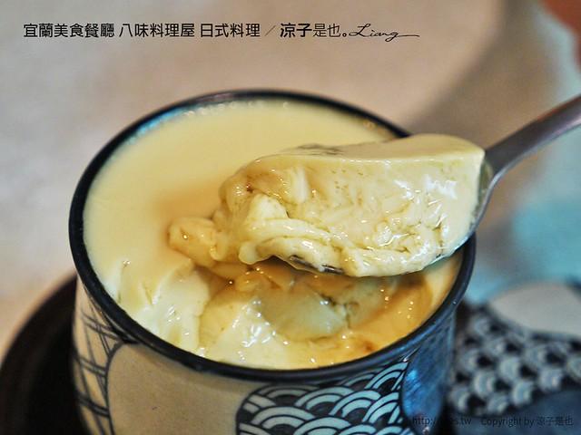宜蘭美食餐廳 八味料理屋 日式料理 16