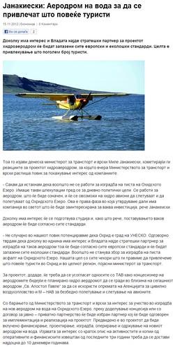 Аеродром на Вода за да се Привлечат што Повеќе Туристи