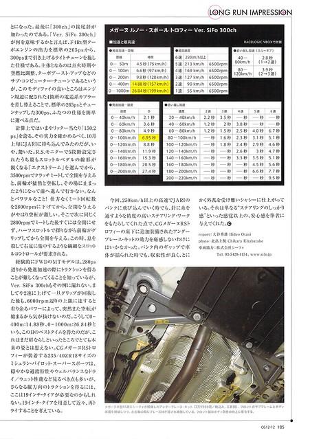 MEGANE RS TROPHY Ver.SiFo 300ch CG 2012/12 P2