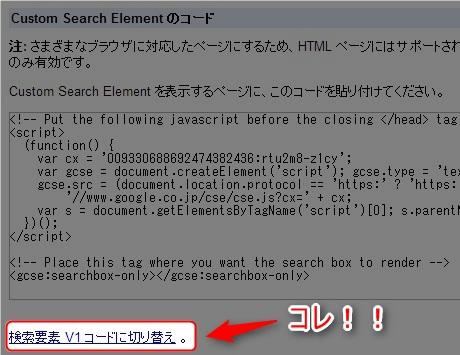 検索要素V1コードに切り替え