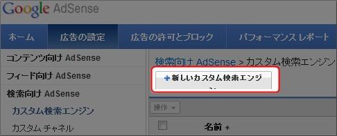 Google Adsenseのカスタム検索エンジン