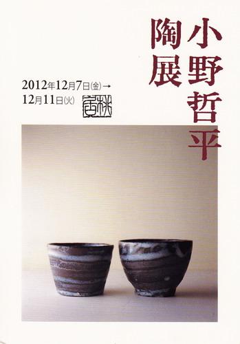 ■ 小野哲平 陶展 ■