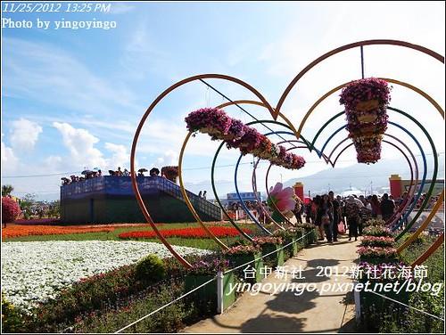 台中新社_2012新社花海節20121125_R0010558