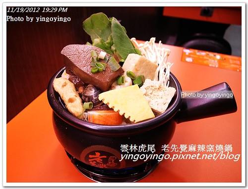 雲林虎尾_老先覺麻辣窯燒鍋20121119_R0010369