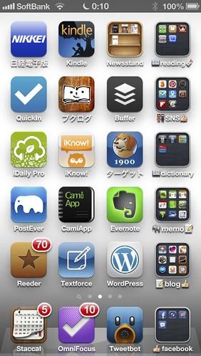 iPhoneホーム画面2