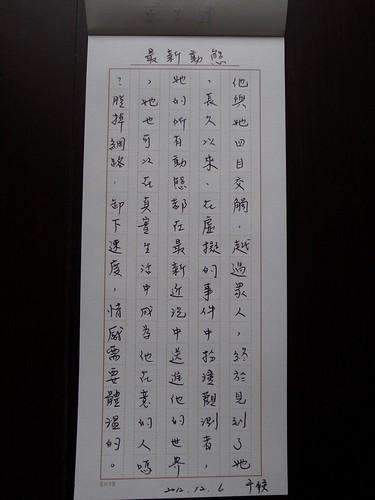 20121206-最新動態-1