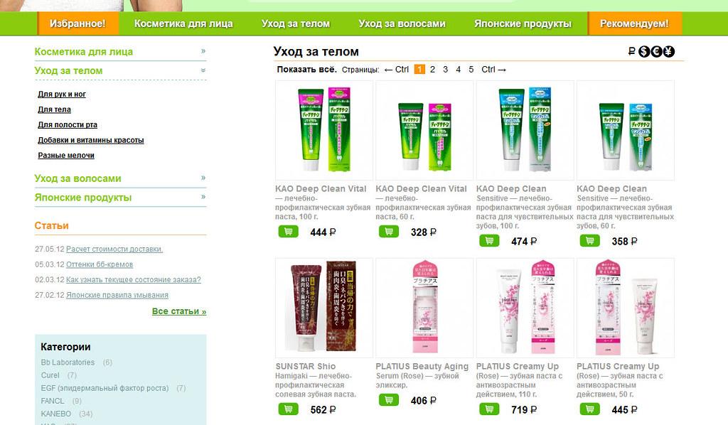 Уход за телом • MelonPanda Beauty Shop - интернет магазин японской косметики - Mozilla Firefox 09.12.2012 143924