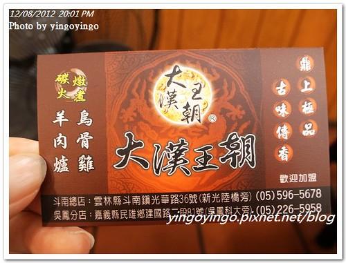 雲林斗南_大漢王朝烏骨雞羊肉爐20121208_R0010775