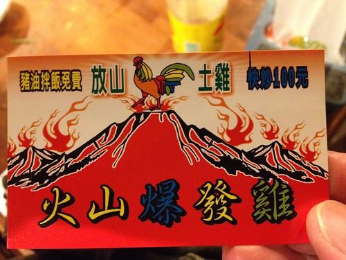 礁溪-火山爆發雞