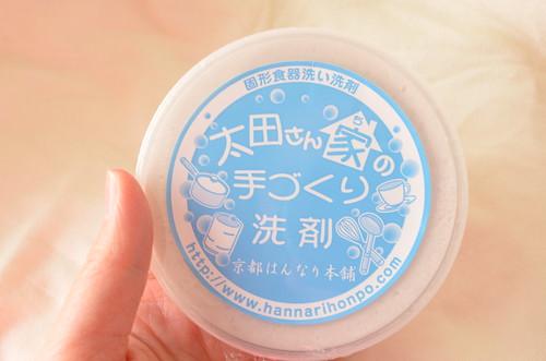 太田さん家の手づくり洗剤 京都はんなり本舗