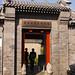 北京南鑼鼓巷 齊白石舊居
