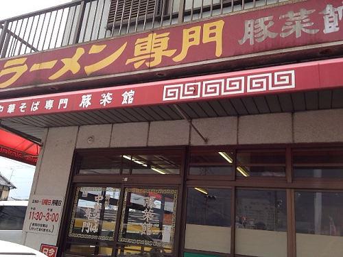 ラーメン豚菜館@天理市-01