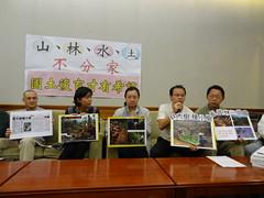山林水土不分家,環團反對農業部設林業司。(地球公民基金會提供)