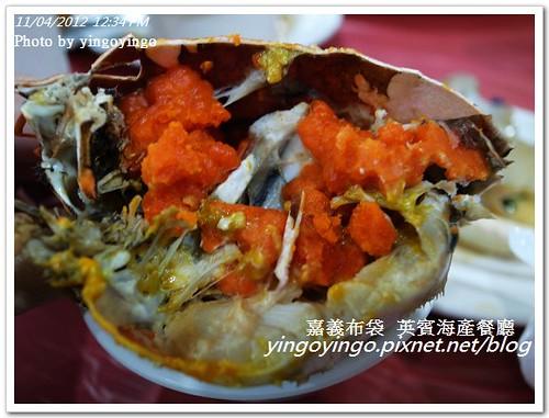 嘉義布袋_英賓海鮮餐廳20121104_R0080656