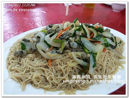嘉義布袋_英賓海鮮餐廳20121104_R0080648