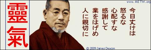 Usui Gokai