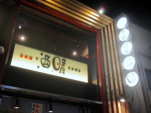 酒晴(練馬)