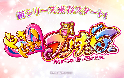 121129(2) -『プリキュア』第八世代《心跳!光之美少女 (DOKIDOKI! PRECURE)》將在2013年春天播出!