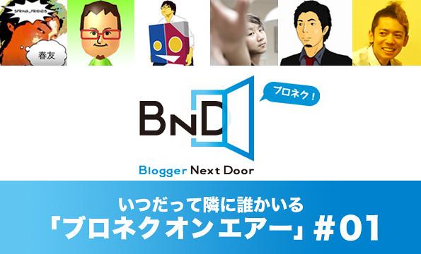 BND_01タイトル
